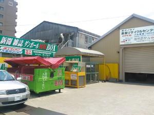 南リサイクルセンター