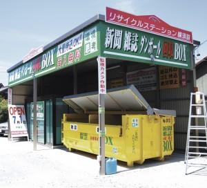 横須賀外観