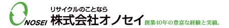 名古屋の古紙リサイクル 株式会社オノセイ